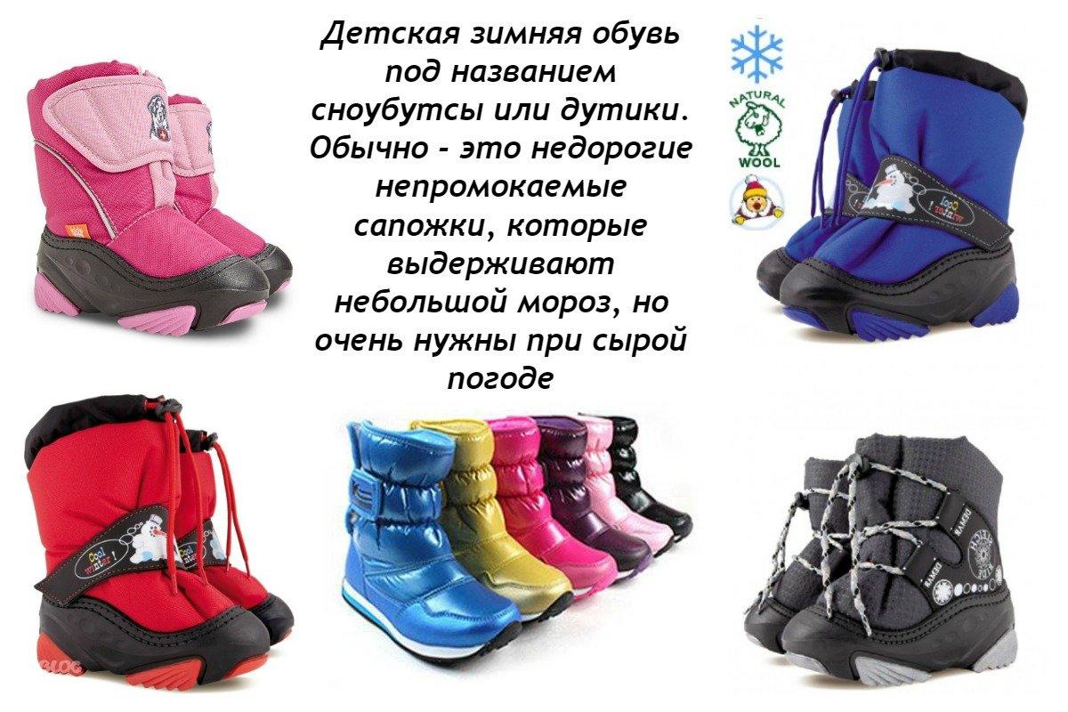 f32c269c3 Дутики (сноубутсы). Как выбрать зимнюю обувь ребенку: ...