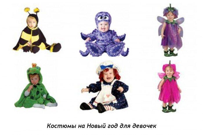 Где отметить Новый год с ребенком: новогодние костюмы для девочек