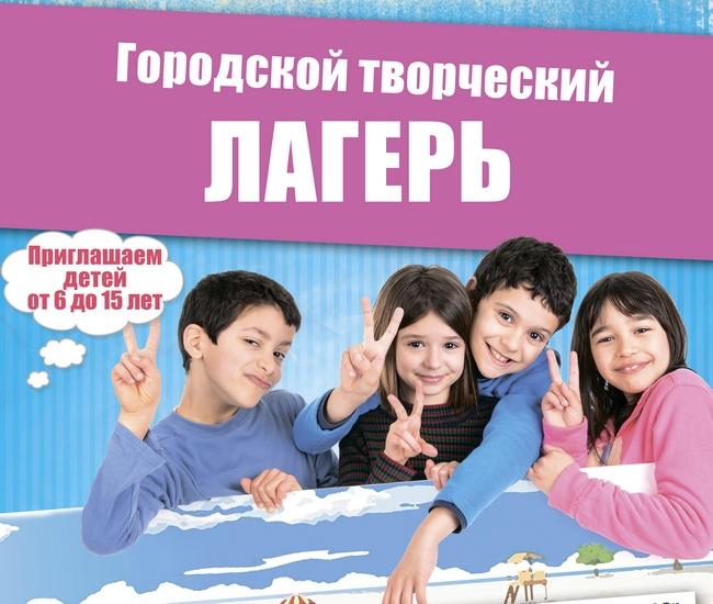 Лагеря при школах, домах творчества и других детских учреждениях