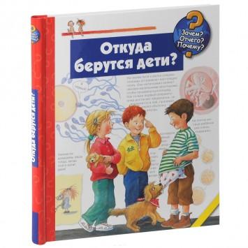 Обложка книги о том, откуда берутся дети