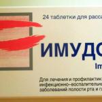 Имудон