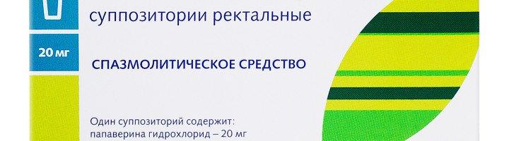 Папаверин суппозитории