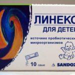 Линекс для детей— препарат, предназначенныймалышам