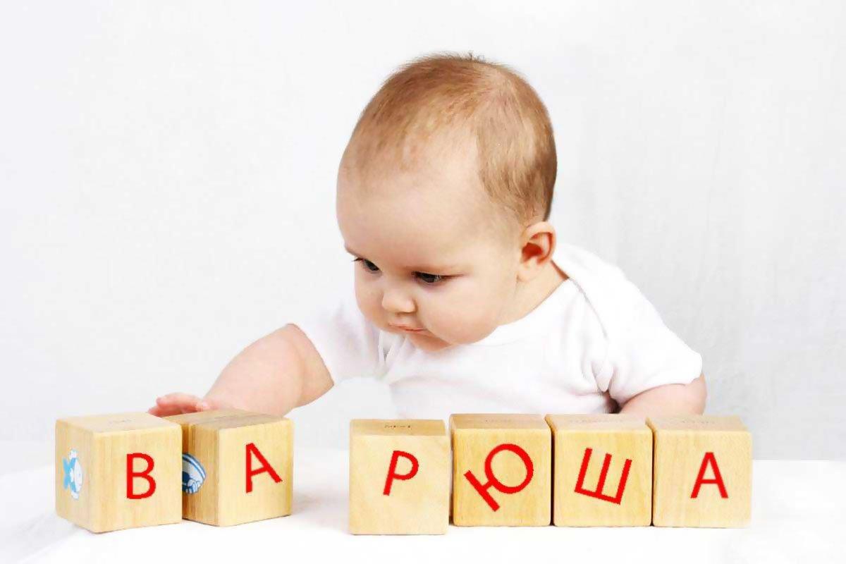 Какое имя выбрать ребенку: рекомендации родителям.