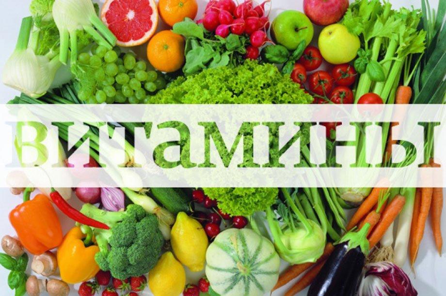 Витамин А и его польза.