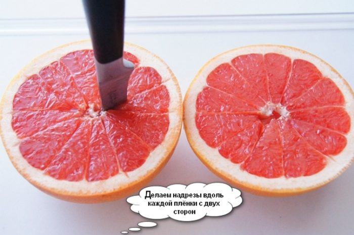 подготовкагрейпфрута к запеканию
