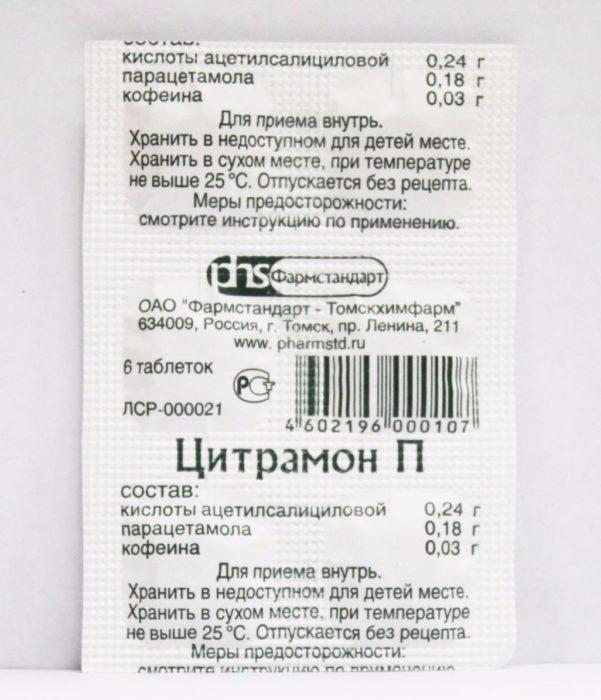 Пластинка Цитрамона
