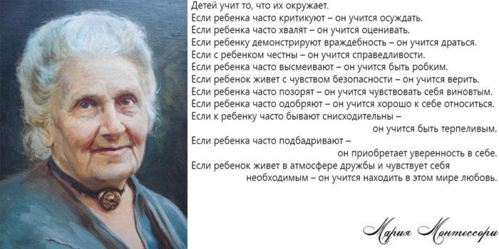М. Монтессори