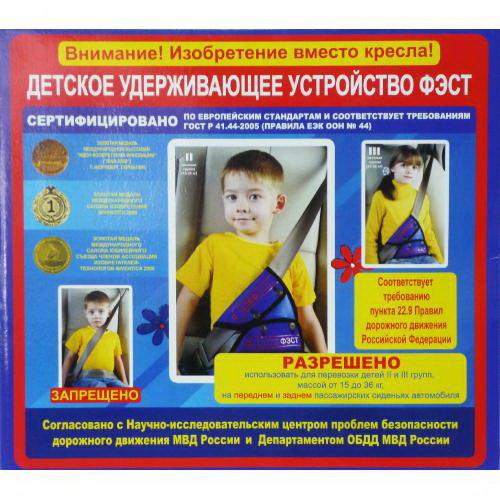Удерживающее устройство ФЭСТ для детей