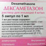 Дексаметазон