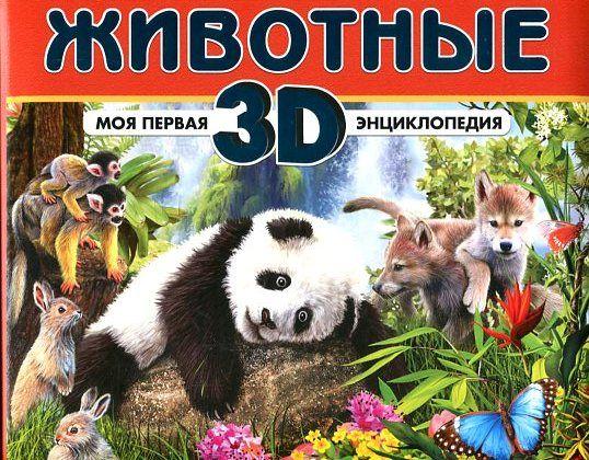 Детская 3D энциклопедия Животные