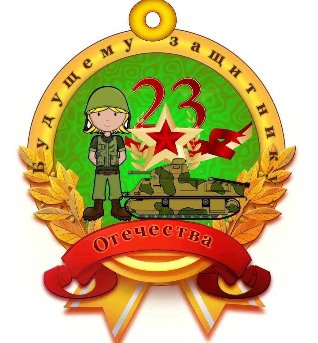 Детские картинки 23 февраля день защитника отечества, родина мать
