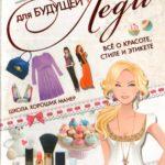 Энциклопедия для девушек