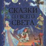 Сборник сказок