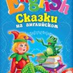 Сказки на английском для детей