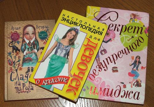 Три книги для девочек