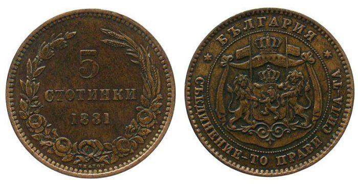 Две старинные болгарские монеты
