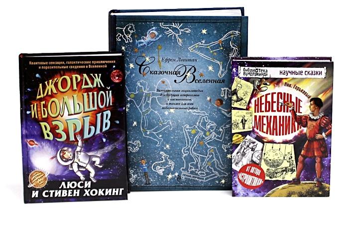 Три книги о космосе