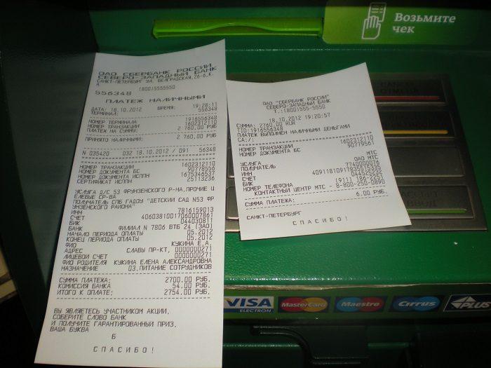 Квитанции об оплате через банкомат