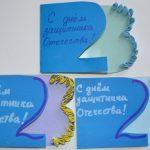 Открытка с цифрой «23» и элементами квиллинга