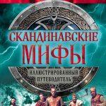 Книга о викингах