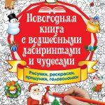 новогодняя книга с лабиринтами и заданиями