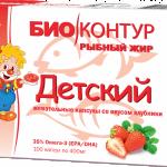 Детский рыбий жир БИОконтур в картонной коробке