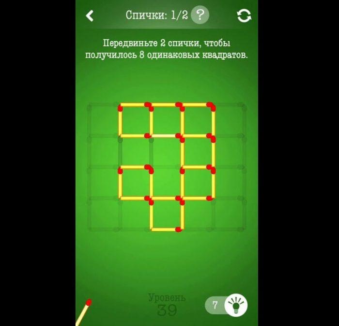 Фрагмент телефонной игры «Головоломки со спичками»