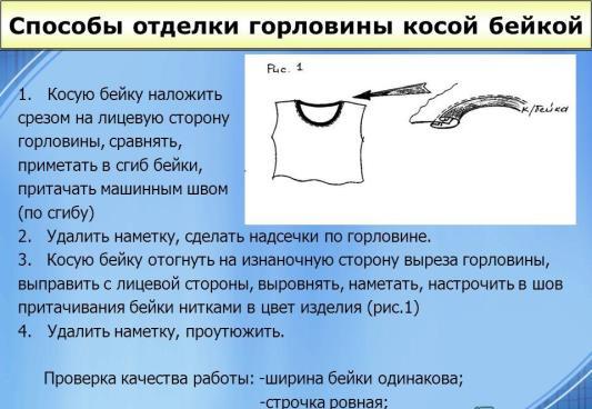 Пошаговая инструкция по обработке горловины