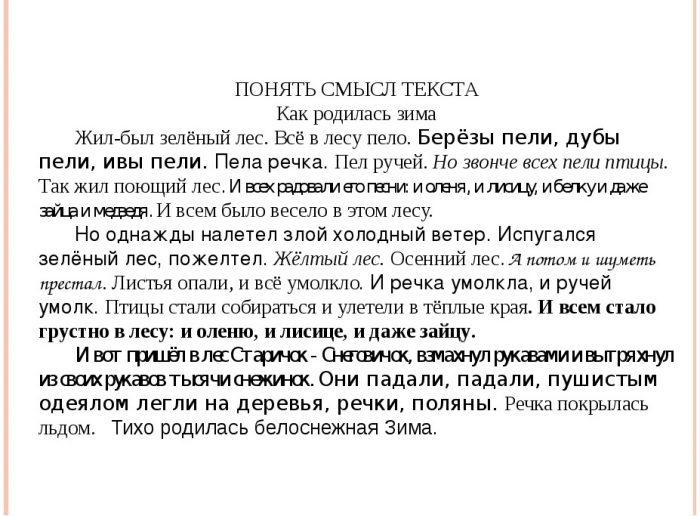 Разные шрифты в тексте