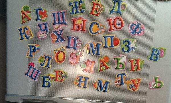 Буквы-магнитики на холодильнике