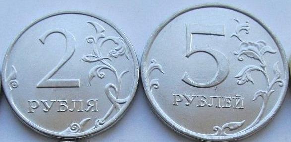 Монеты достоинством 2 и 5 рублей