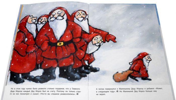 Книга А. Штонер «Маленький Дед Мороз»