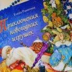 Книга «Приключения Новогодних игрушек»