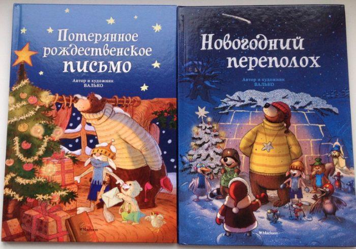 Две книги Валько «Потерянное рождественское письмо» и «Новогодний переполох»