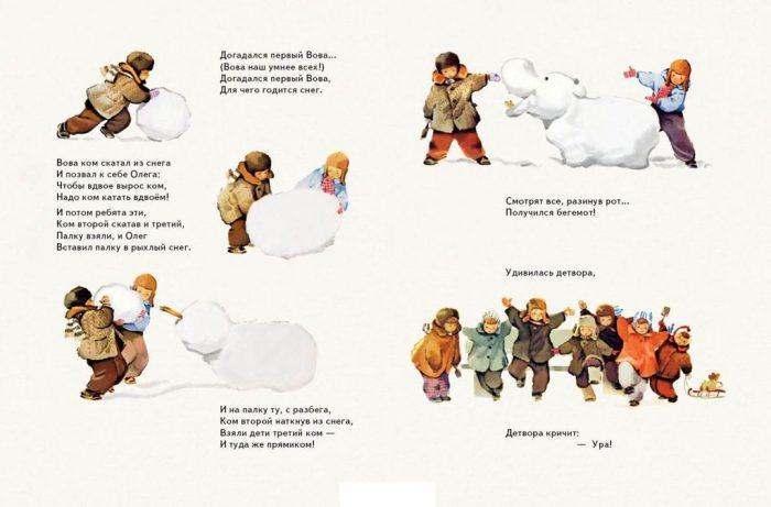 Разворот книги Е. Мигунова «Зимние забавы»