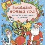 Обложка книги «Весёлый Новый год. Книга игр, рисунков и поделок»