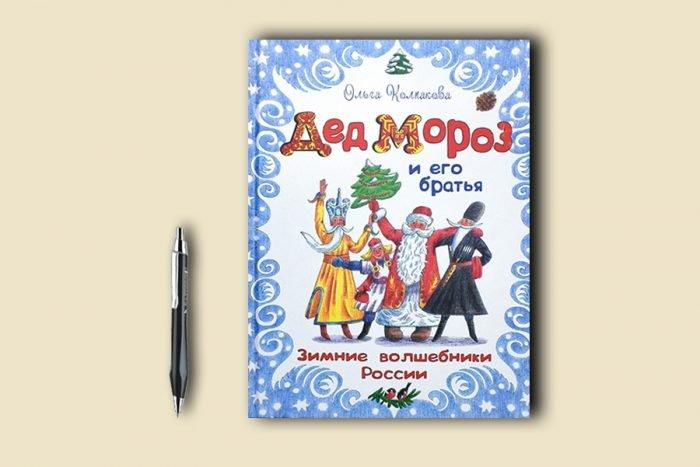 Книга О.Колпаковой «Дед Мороз и его братья зимние волшебники России»