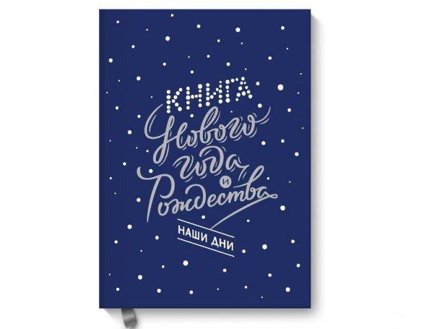 Н. Нестерова, О. Гиевская, Н. Чеботкова «Книга Нового года и Рождества. Наши дни»