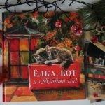 Книга К.Мартынова, О. Василиади «Ёлка, кот и Новый год»