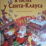 Книга М. Куннас «В гостях у Санта-Клауса»