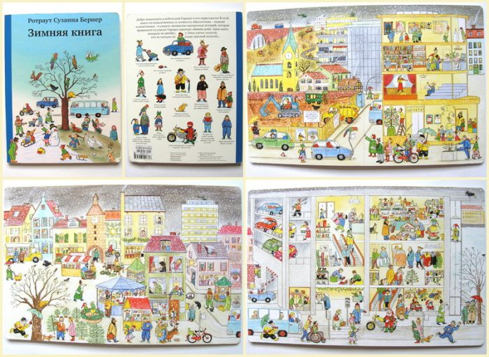 Книга Ротраут Сузанна Бернер «Зимняя книга»