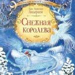 Сказка Х. Андерсена «Снежная королева»