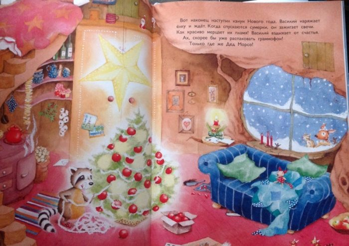 Книга Ю. Бёме «Самый лучший подарок на свете»