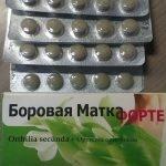 Таблетки с боровой маткой