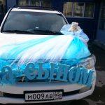 Машина на выписку с надписью