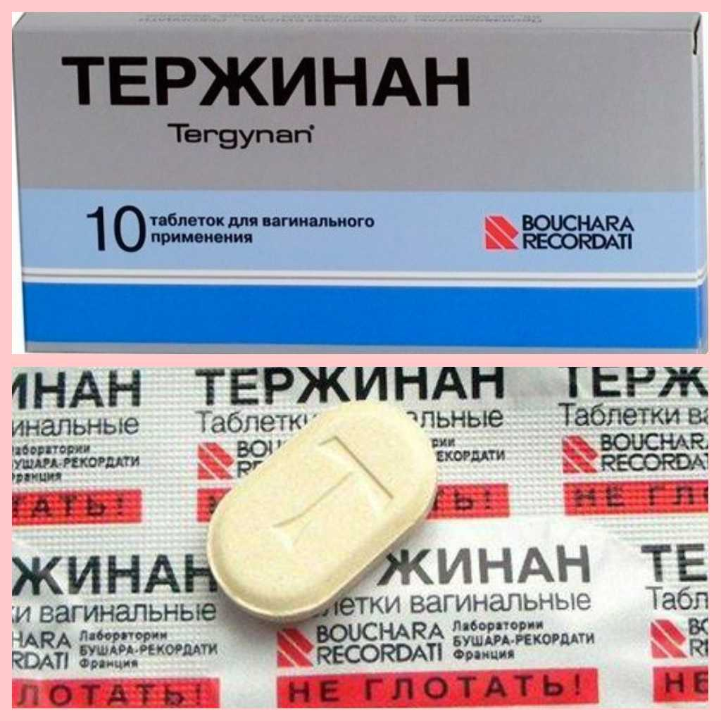 препарат для лечения бактериального вагиноза