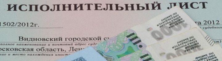 Исполнительный лист и денежные купюры в сберкнижке