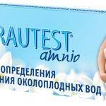 «Фраутест»
