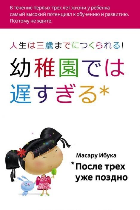 обложка книги М. Ибука